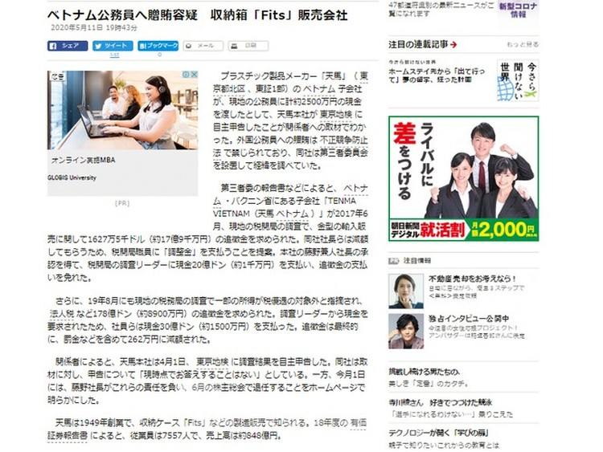 Nghi vấn công ty Nhật hối lộ 5 tỷ để miễn giảm gần 420 tỷ đồng ảnh 1